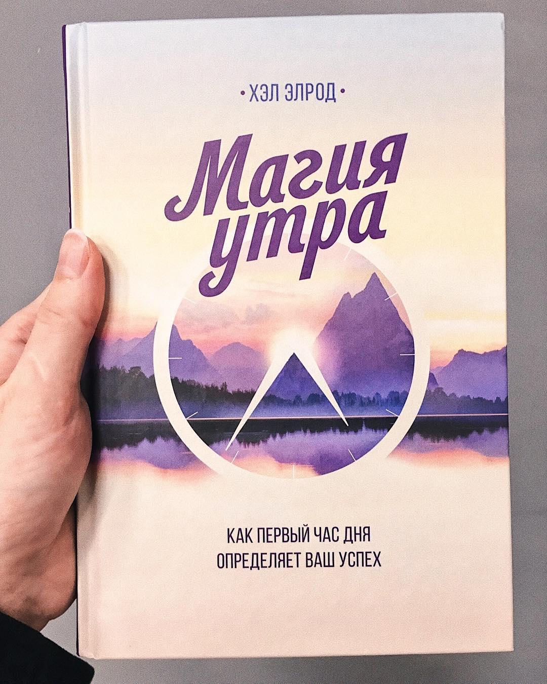 Книга Магия утра, Ксения Волкова блог