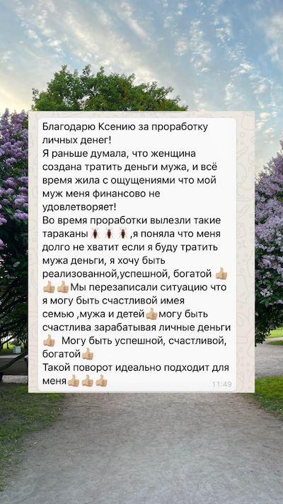otzyv-coaching-8